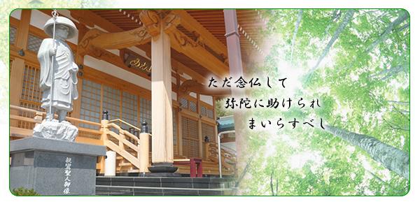ただ念仏して弥陀に助けられまいらすべし/福岡 寺院 浄土真宗本願寺派