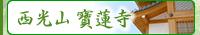 西光山 寶蓮寺/福津市 宗像市 納骨堂
